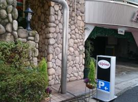 Hotel Photo: Hotel Alpina (Adult Only)