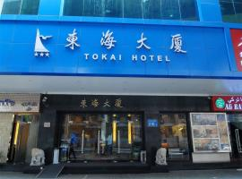 Tokai Hotel Guangzhou China