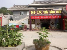 Hotel Photo: Badaling Hao Han Po Country House