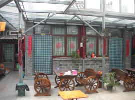 A picture of the hotel: Beijing Shaojia Guest House
