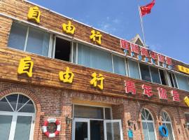 Hotel Photo: Laoshan International Hostel