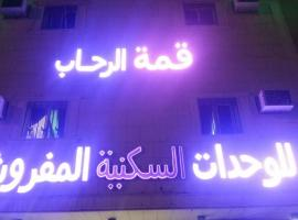 A picture of the hotel: Qimat Alrehab