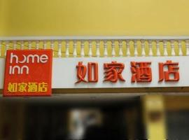 Hotel Photo: Home Inn Nanjing Jiangsu Road