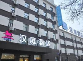 Hotel photo: Hanting Express Taiyuan Jiefang Road Wanda Plaza