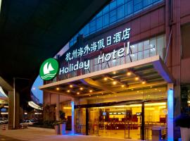 A picture of the hotel: Hangzhou HaiWaiHai Holiday Hotel