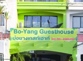 A picture of the hotel: Bo-Yang Guesthouse