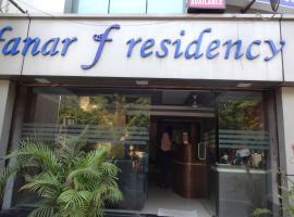 A picture of the hotel: Fanar Residency
