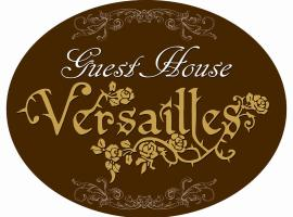 Hotel Photo: Guesthouse Versailles
