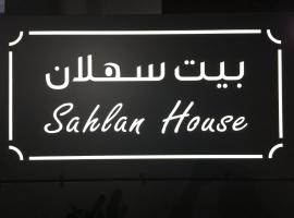 A picture of the hotel: Sahlan House
