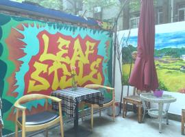 酒店照片: Leaf and Her Friends Youth Hostel