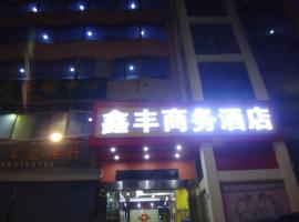 A picture of the hotel: Xingfeng Business Hotel