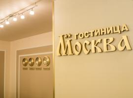Hotel Photo: Moscow