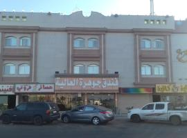 Hotel Photo: Jawharat Alaliah Hotel