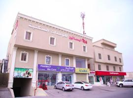 Hotel Photo: Durrat Al Basteen