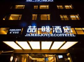 A picture of the hotel: James Joyce Hotel Hefei Silihe Huiyin Square