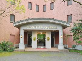 Hotel Photo: Chantilly Auberge (Adult Only)