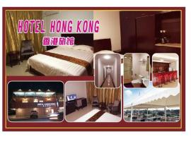 Hotel Photo: Hotel HongKONG