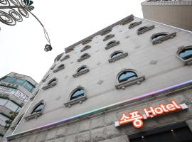 Hotel Photo: Hotel Sopoong