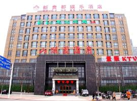Xin Gui Du Entertainment Hotel Hefei China