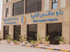 Hotel Photo: Blue Sands Alqaria