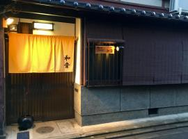 Guest House Waon Kyoto Japan