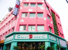 Calli Hostel Busan South Korea
