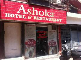 Hotel photo: Ashoka Hotel & Restaurant