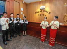 Hotel Photo: Great Chan Hotel