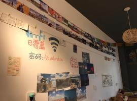Hotel Photo: Lanzhou At That Time Youth Hostel