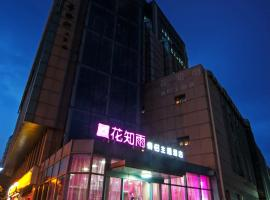 A picture of the hotel: Suzhou Huazhiyu Love Hotel