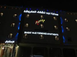 Hotel photo: Sahabat Najd