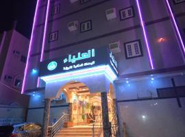 Hotel Photo: Al Alya Furnished Apartments