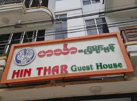 Hotel Photo: Hin Thar Guest House