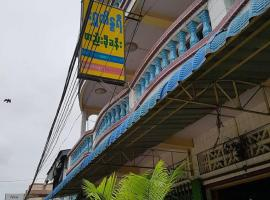 Hotel Photo: Shwe Kainnaryi Guest House - Burmese Only