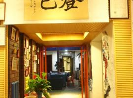 호텔 사진: Dengba International Youth Hostel Jinan Branch