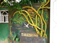 Takeshi Inn, Guest houses - Dambulla