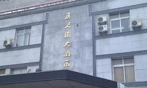 Photo of Guang Ling Ge Hotel