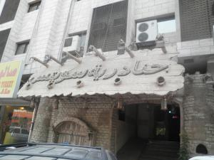 Photo of Al Janaderia 5