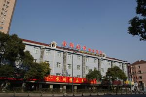Photo of Good Dream Business Hotel (Shanghai Changning)
