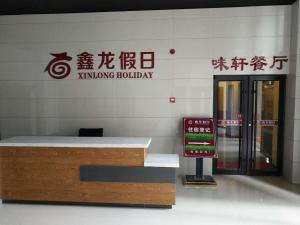 Xinlong Holiday Inn University of Petroleum, Hotel  Huangdao - big - 21