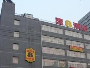 Super 8 (Xizhimen Jiaodadong Road Branch)