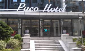 Paco Business Hotel   Ouzhuang Metro Station Branch