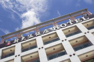 Photo of Xin Da Ban Hotel