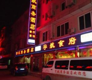 Photo of Yuhang Business Hotel