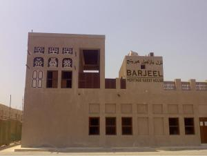 Photo of Barjeel Heritage Guest House