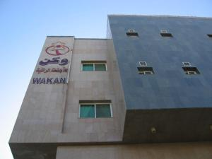 Photo of Wakan Hotel Apartments 2