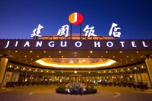 Photo of Jianguo Hotel