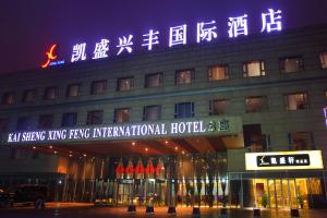 Photo of Beijing Kai Sheng Xing Feng International Hotel