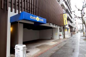 Photo of Smile Hotel Hakata