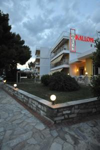 Photo of Hotel Kalloni